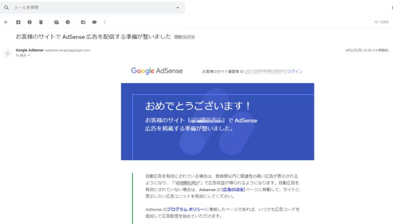 Google Adsense(アドセンス)審査通過通知